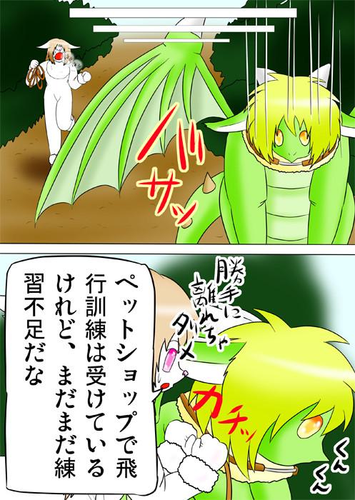 地面に降り立つ西洋ドラゴンの首輪にリードをつけるウサギ娘 不条理獣人家族連載web漫画第五十五話15p