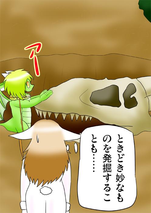 恐竜の頭蓋骨のようなものに触れる西洋ドラゴン それを見ているウサギ娘 不条理獣人家族連載web漫画第五十五話7p