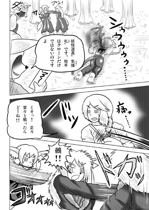 連載web漫画ケモノケ38 16p