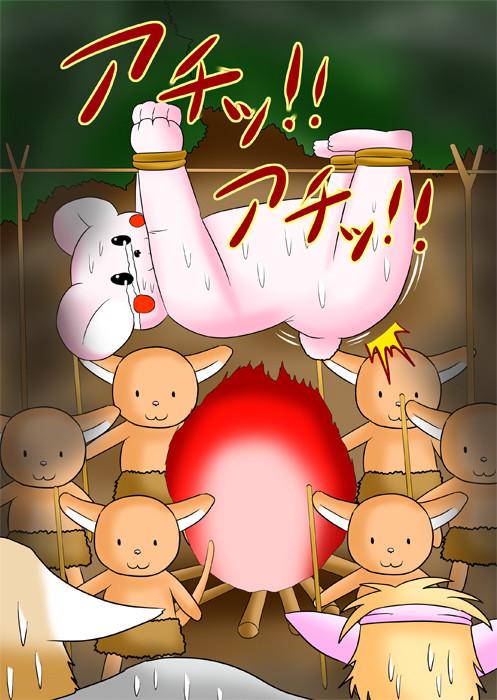 火あぶりにあっているクマの着ぐるみ ふわもふケモノ家族連載web漫画第三十八話2p