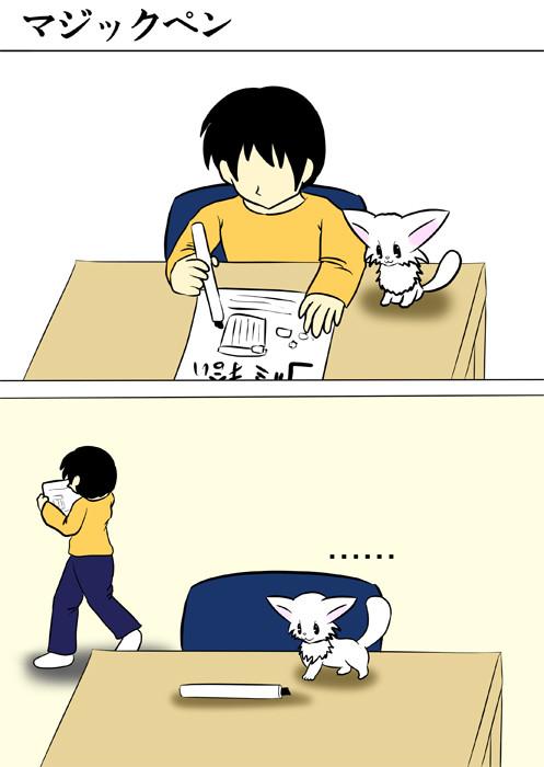 マジックペンをみる白猫 ほのぼの・ふわもふ猫の日常四コマweb漫画362話1p