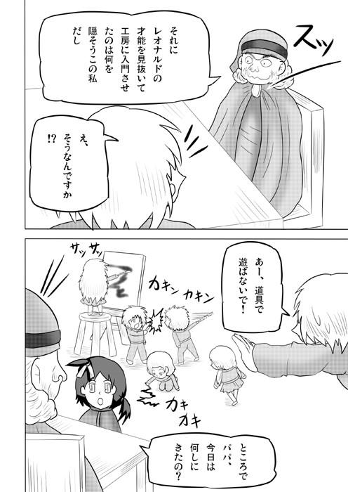 連載web漫画ダヴィンチたん2 10p