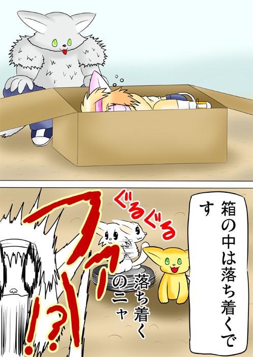 箱の中で眠る猫化少女 ふわもふケモノ家族連載web漫画第三十話13p