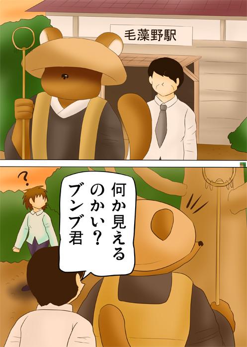 木の上を見上げる狸のゆるキャラ ふわもふケモノ家族連載web漫画五十二話2p