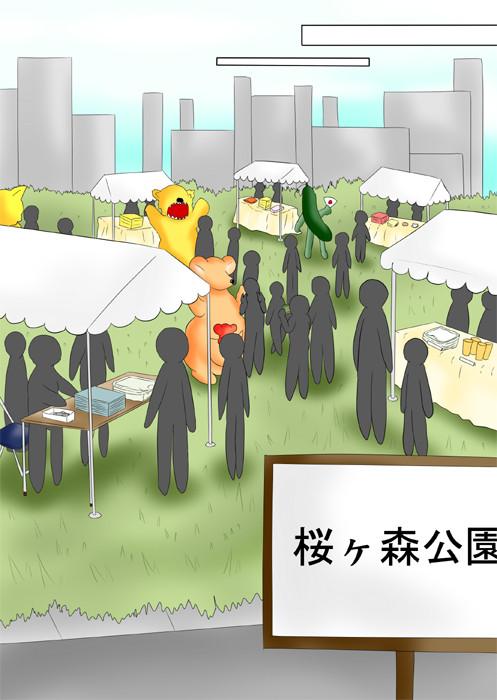 ゆるキャライベント会場 もふもふケモノ家族web漫画ふぁりはみ十二話6p
