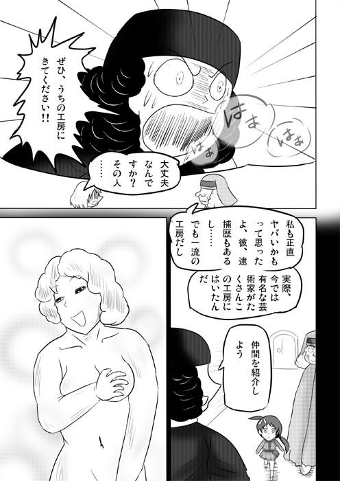 連載web漫画ダヴィンチたん 7p