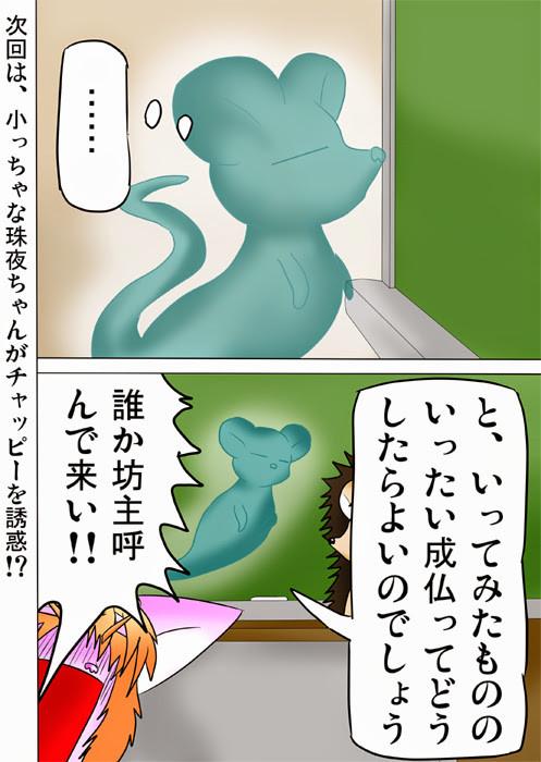 成仏の仕方がわからないネズミの幽霊 ふわもふケモノ家族連載web漫画二十二話20p