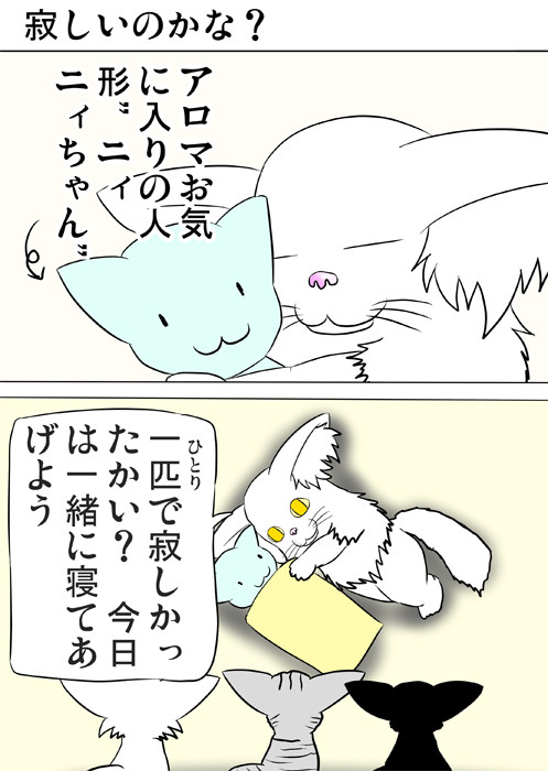 人形と寝そべり、話しかけるメインクーン猫 ふわもふ猫の日常四コマweb漫画307話1p