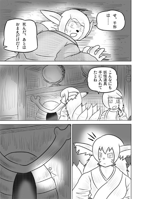 連載web漫画ケモノケ41 15p