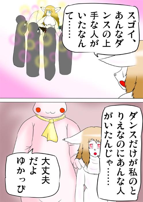 落ち込むウサギ娘をなぐさめるクマの着ぐるみ ケモノ家族web漫画ふぁりはみ十二話16p