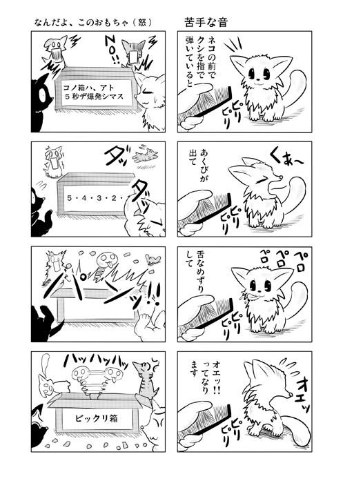 ねこねこ四コマweb漫画ミーのおもちゃ箱27p