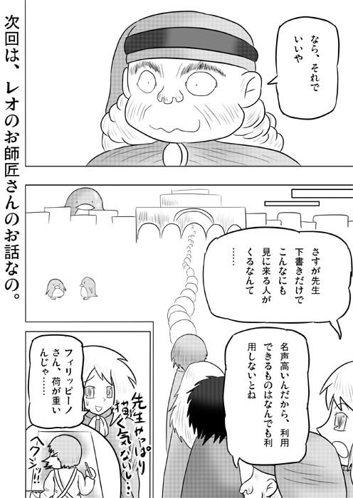 連載web漫画ダヴィンチたん2 12p