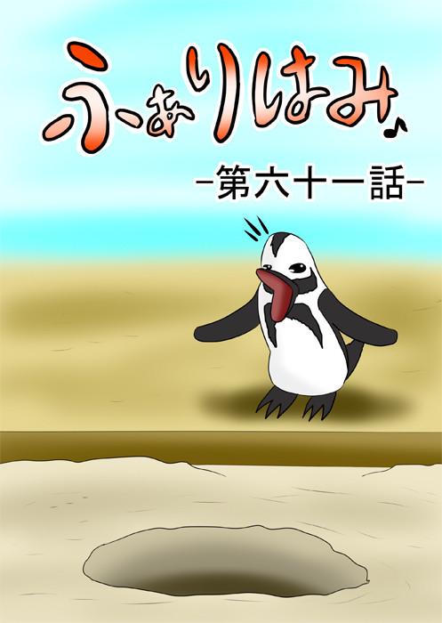 砂場の穴を見ているペンギン