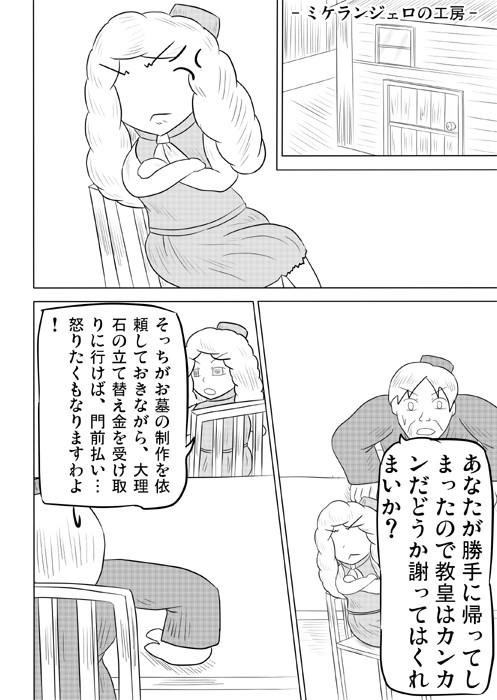 ゆるふわルネッサンスパロディweb漫画「ダヴィンチたん」第五話2p