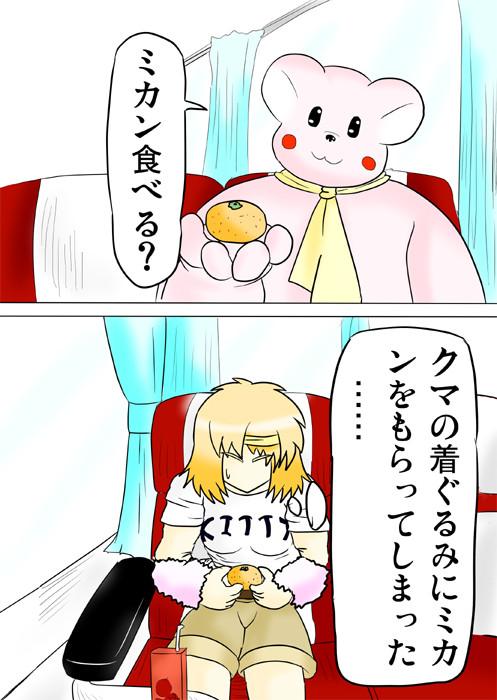 連載web漫画ふぁりはみ1 8p