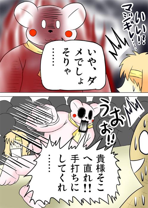 連載web漫画ふぁりはみ3 9p