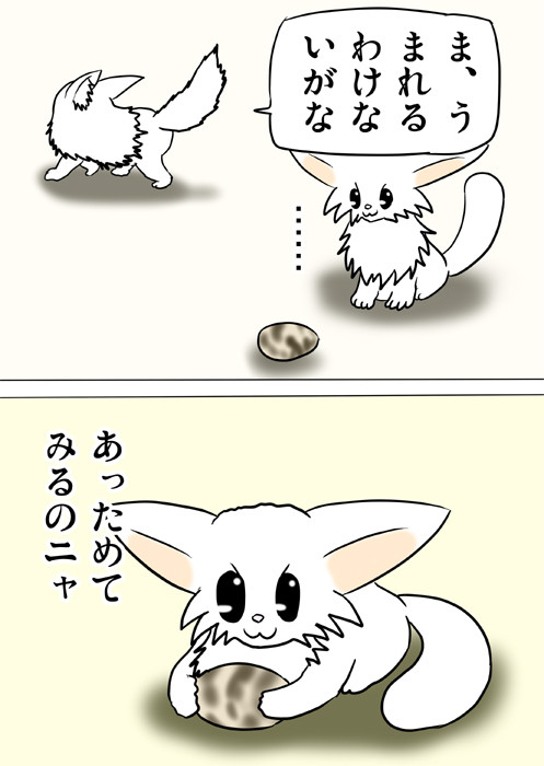 うずらの卵をあっためるマンチカン猫 ふわもふ猫の日常四コマweb漫画215話2p