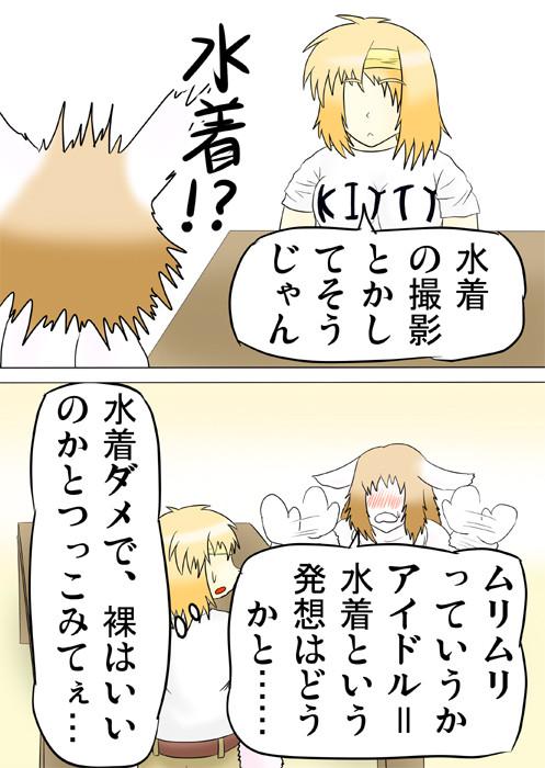 連載web漫画ふぁりはみ3 17p