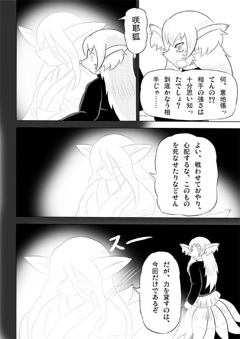 連載web漫画ケモノケ13 16p