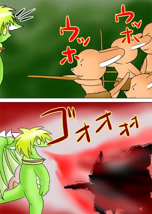 部族集団を炎で焼く西洋ドラゴン ふわもふケモノ家族連載web漫画第三十八話10p