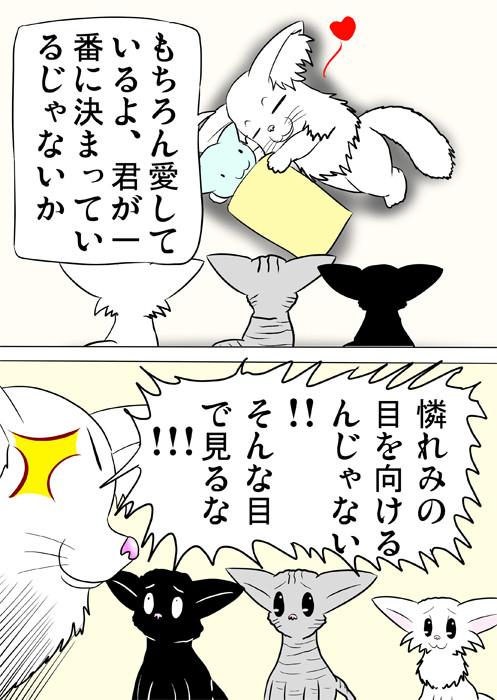 憐れみの目をメインクーン猫に向ける子猫達 ふわもふ猫の日常四コマweb漫画307話2p
