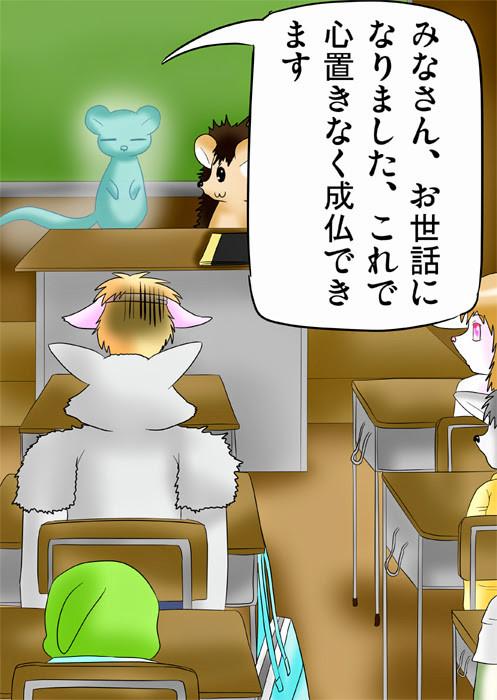 生徒たちに最後のあいさつをするネズミの幽霊 ふわもふケモノ家族連載web漫画二十二話19p