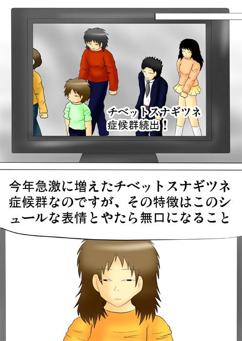 テレビの中で無表情の人間が複数取り上げられる。 ふわもふケモノ家族連載web漫画第四十六話8p