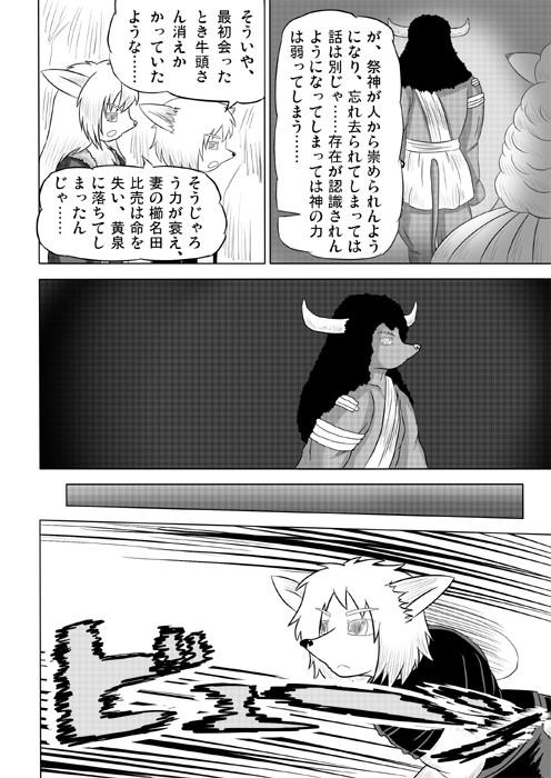 連載web漫画ケモノケ21 8p