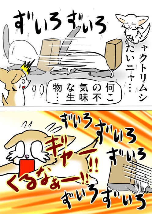 妖しげな動きでせまってくる猫から逃げるスコティッシュフォールドネコ 四コマ漫画