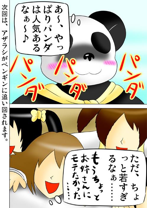 頬を赤くするパンダ