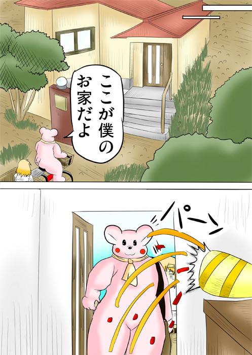 連載web漫画ふぁりはみ1 15p