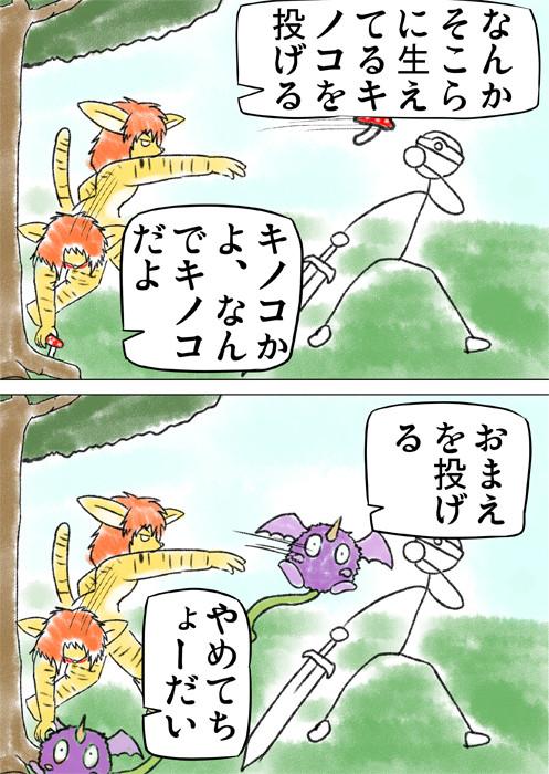 冒険者に向かってキノコを投げる虎娘 ふわもふケモノ家族連載web漫画三十九話5p