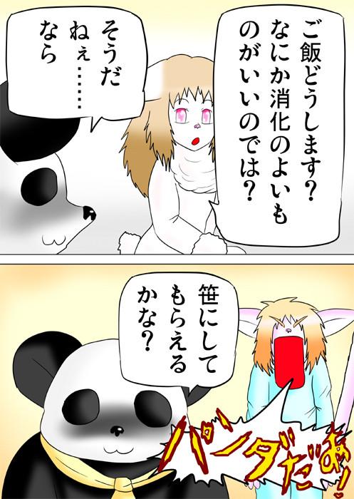 朝ごはんに笹を要求するパンダ ふわもふケモノ家族連載web漫画ふぁりはみ十五話8p