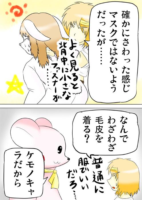 連載web漫画ふぁりはみ4 5p