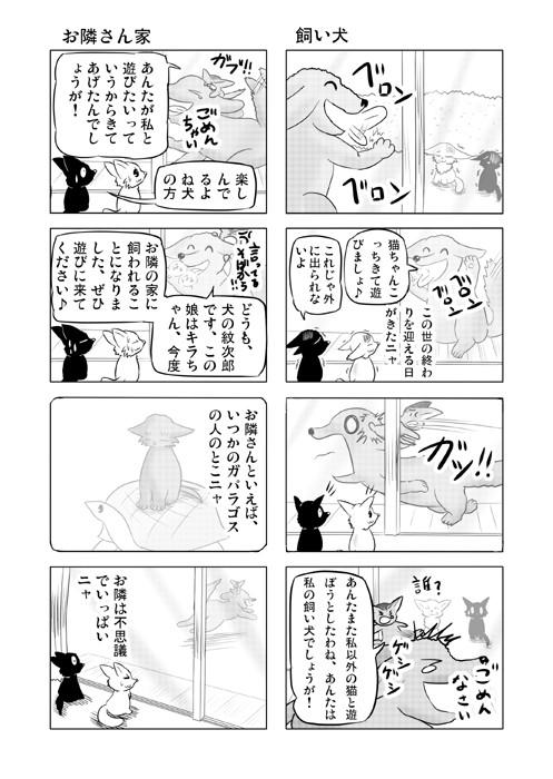 ねこねこ四コマweb漫画ミーのおもちゃ箱33p