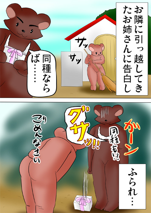 メス熊に告白を断られたツキノワグマ ふわもふケモノ家族連載web漫画第五十四話6p