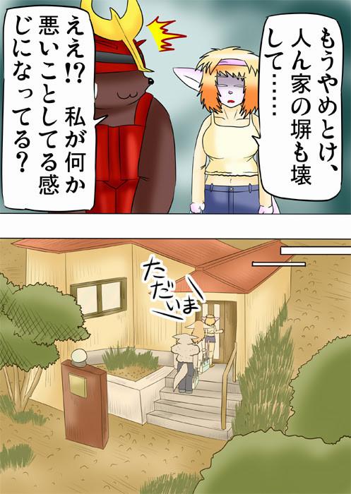 悪人扱いされるツキノワグマの着ぐるみ 帰宅するケモノ一家 ふわもふケモノ家族連載web漫画二十四話18p