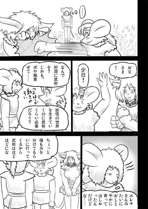 連載web漫画ケモノケ31 3p