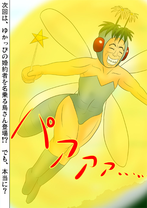 筋肉質な妖精 ふわもふケモノ家族連載web漫画ふぁりはみ第五十話20p