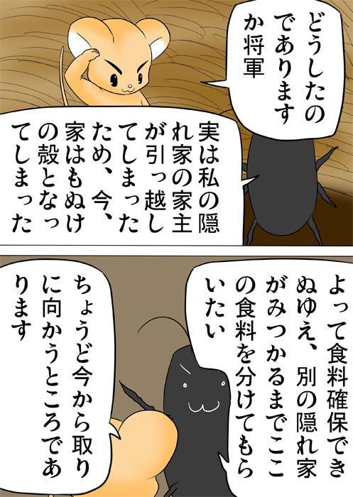 ゴキブリに敬礼するネズミ ふわもふケモノ家族連載web漫画四十二話8p