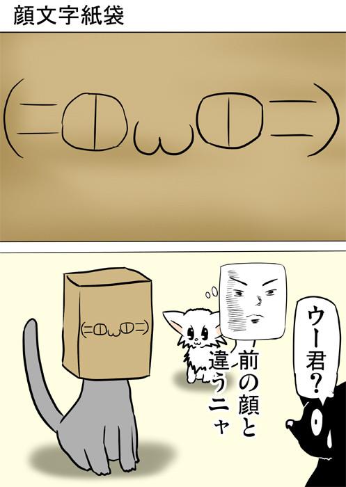 顔文字の書かれた紙袋をかぶっている猫 四コママンガ167話1p