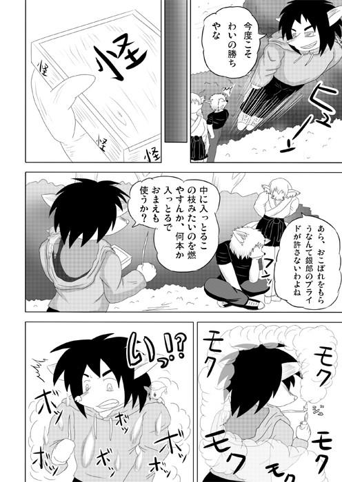 連載web漫画ケモノケ10 14p