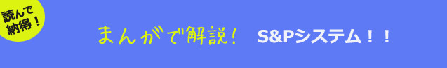 まんがで解説!S&Pシステム!!