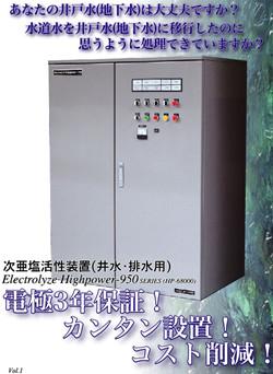 次亜塩活性装置(井戸水・排水用)