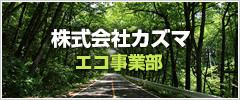 エコ事業部 S&Pシステム