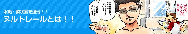 水垢・鱗状痕を退治!! ヌルトレールとは!!