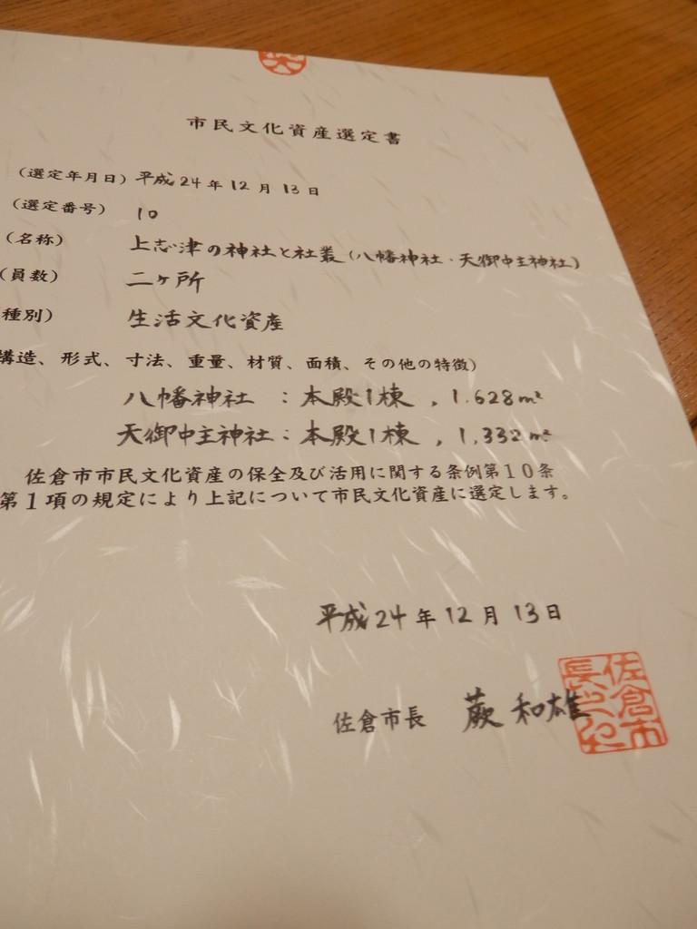佐倉市市民文化資産選定証