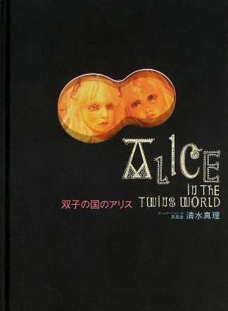 清水真理『双子の国のアリス』
