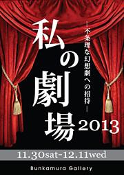 私の劇場2013-不条理な幻想劇への招待-