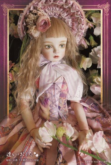 桜咲く京都 うす桃色のお人形展「逢いとおした」